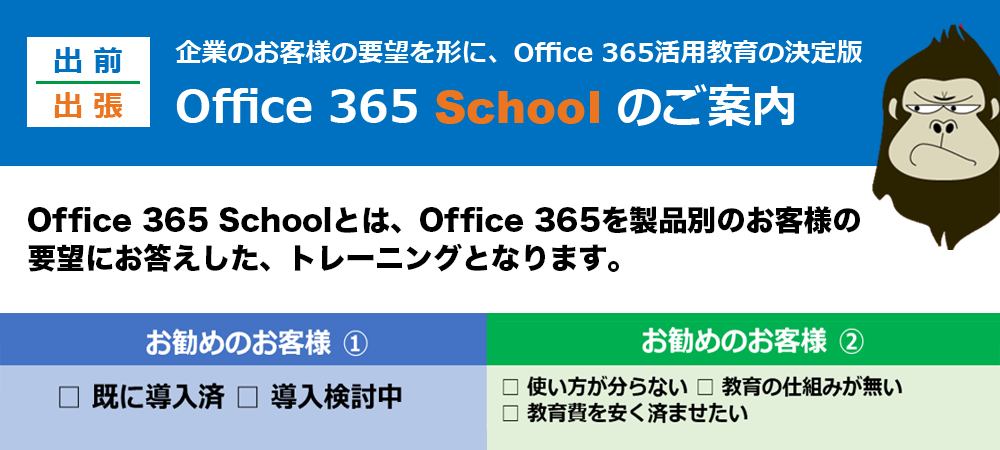 Office 365 School