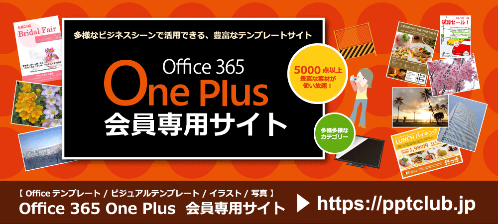 Office365 One Plus